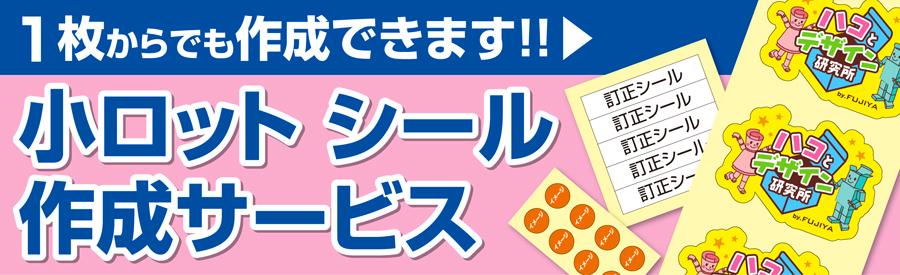 stickersakusei-01