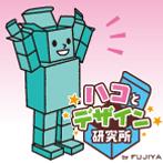 名古屋のパッケージ会社フヂヤのキャラクター3D化?