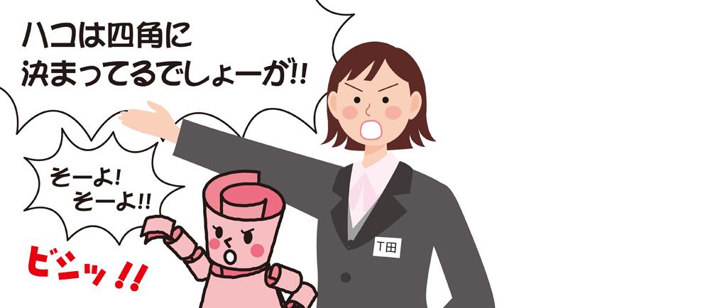 maruihako_tsukkomi