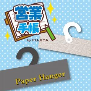 生地用「紙ハンガー」作成