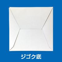 底を四方から組立て作る、ジゴク底の画像