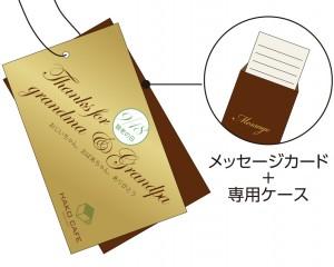 keiro_package_card1702