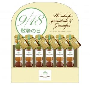 keiro_package_pop1702