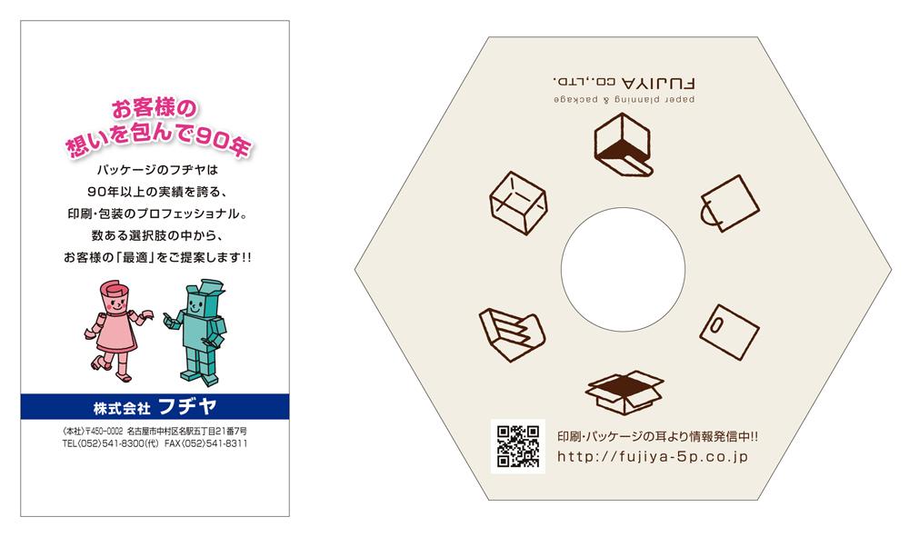 toilet_paper_box_ura1