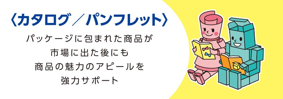 カタログ/パンフレット