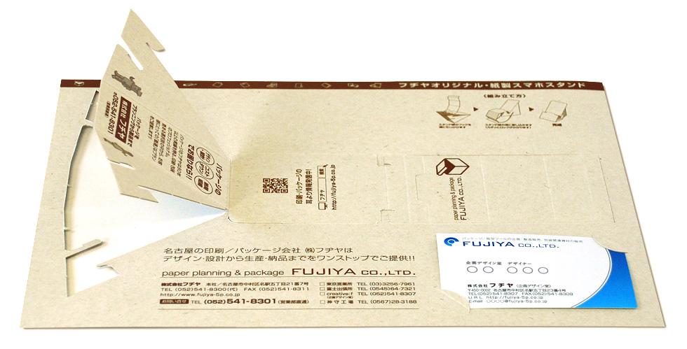 オリジナルのノベルティ・紙製スマホスタンドA4シート版2