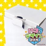 いろいろな箱の形〜ロックありの箱〜