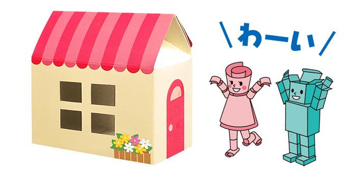 屋根や窓をつけて、お家風の上が三角の箱