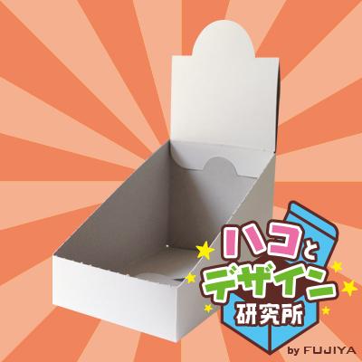 ハコとデザイン研究所「POP付き箱」