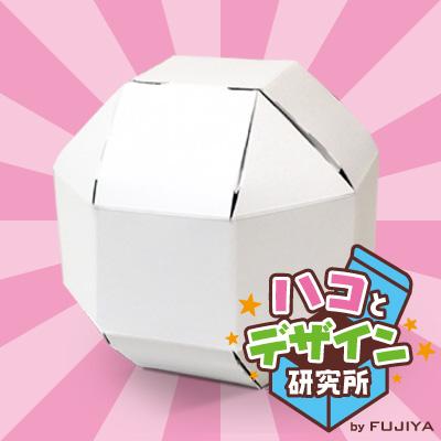 ハコとデザイン研究所「まるでボールみたい?!球体の箱」の巻