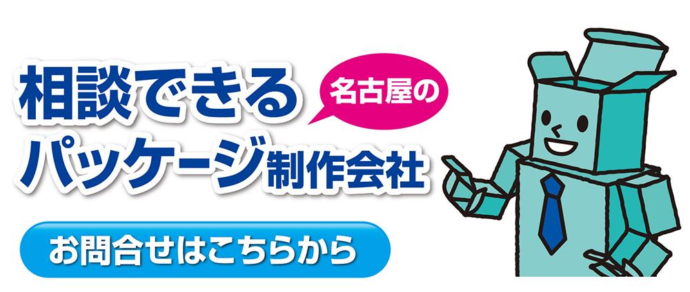 名古屋 パッケージ制作会社