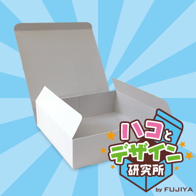 ハコとデザイン研究所「フタ身一体の箱」の巻