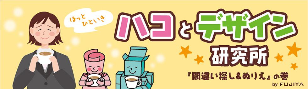 ハコとデザイン研究所「間違い探し&ぬりえ」の巻!