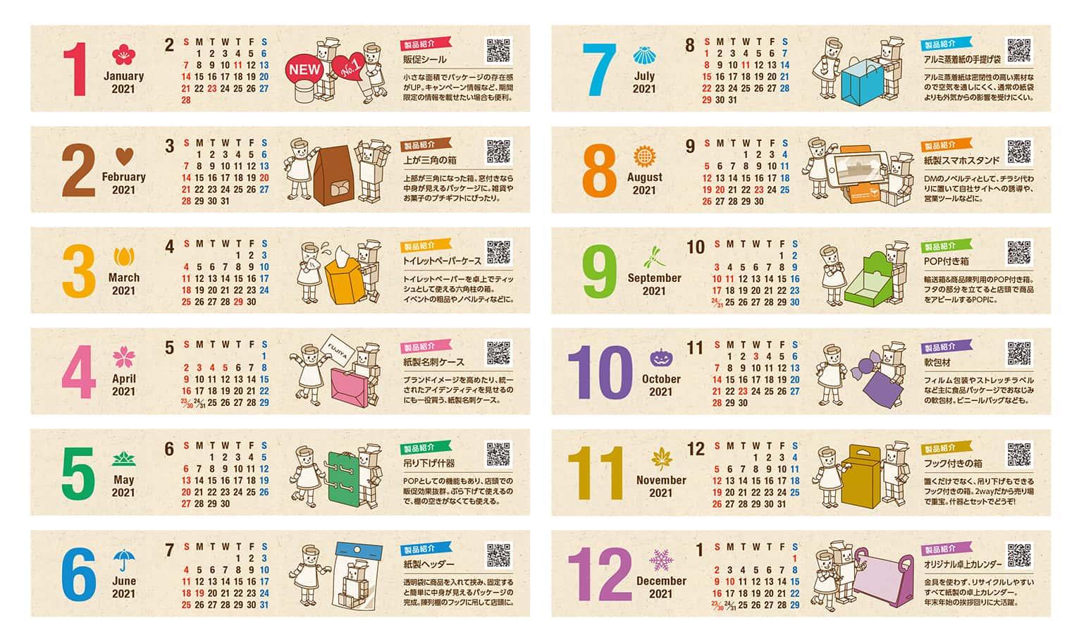 オリジナル卓上カレンダー月別デザイン